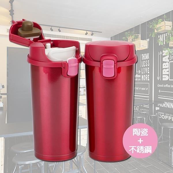 【南紡購物中心】PLAstudio-Pop! mug- 陶瓷塗層不銹鋼保溫杯-紅色
