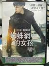 挖寶二手片-C10-056-正版DVD-電影【蜘蛛網中的女孩】-龍紋身的女孩系列(直購價)
