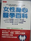 【書寶二手書T2/保健_J12】女性身心醫學百科_井口登美子, 楊明綺、林芳兒
