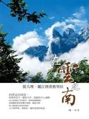 (二手書)在雲之南:從大理、麗江到香格里拉