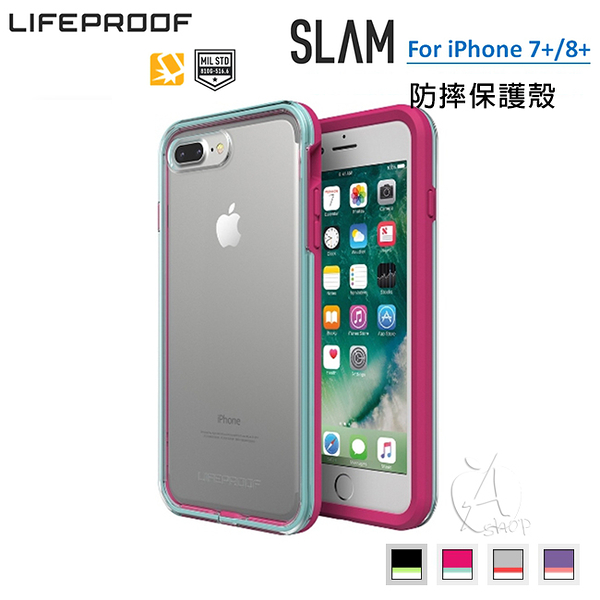 【A Shop】LifeProof SLAM for iPhone 8 Plus 兼容iPhone 7 Plus雙色防摔殼