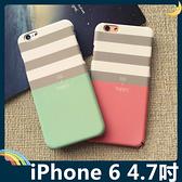 iPhone 6/6s 4.7吋 撞色條紋保護套 PC硬殼 小清新磨砂手感 超薄簡約 手機套 手機殼 背殼 外殼