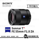 SONY FE 55mm F1.8 ZA 全片幅 蔡司大光圈標準定焦鏡 SEL55F18Z 【平輸 保固一年】WW