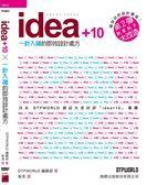 (二手書)idea + 10 一針入魂的即效設計處方