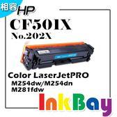 HP CF501A / CF501X / No.202X 高容量 (青色)相容碳粉匣【適用】M254dw / M281fdw 另有CF500X/CF501X/CF502X/CF503X