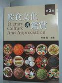 【書寶二手書T7/大學商學_XFA】飲食文化與鑑賞3/e_林慶弧
