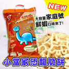 泰國 人氣小當家恐龍脆餅 鮮蝦口味 300g包/袋 大紅恐龍 家庭號大包裝 DinoPark