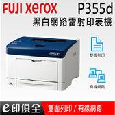 FujiXerox DocuPrint P355d 黑白網路雷射印表機