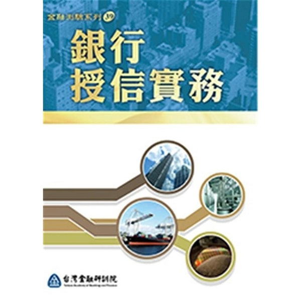 銀行授信實務(2021年版)