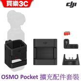 DJI OSMO POCKET 擴充配件套裝 (聯強/先創公司貨) 分期0利率
