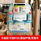 正韓汽車椅背袋車用置物袋車載收納袋多功能雜物掛袋保溫袋 【618特惠】