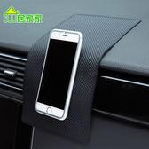 【TT】汽車儀表台防滑墊大號擺件置物墊車載多功能手機支架導航墊