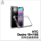 HTC Desire 19+/19S 冰晶殼 手機殼 透明 空壓殼 防摔 四角強化 保護殼 保護套 氣囊軟殼