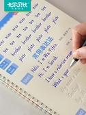英語字帖小學生同步硬筆書法練字本