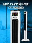 電風扇家用超靜音塔扇遙控落地扇搖頭無葉風扇台式立式電扇 創想數位 DF
