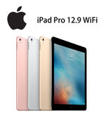 APPLE iPad Pro 12.9 WiFi版 256G - 銀/灰/金 [24期零利率]