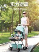(尾牙交換禮物)創意 高景觀嬰兒推車可坐可躺折疊四輪嬰兒車兒童寶寶車超輕便小手推車