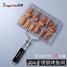 塔夫曼304不銹鋼烤魚網 烤肉烤魚夾子網燒烤篦子夾板燒烤工具用品 快速出貨