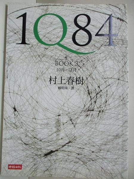 【書寶二手書T1/翻譯小說_BZS】1Q84-Book3_村上春樹, 賴明珠