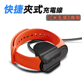 小米手環4代快捷夾式 免拆 USB充電線