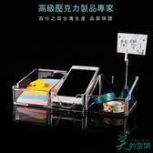 透明水晶壓克力多 手機文具置物收納盒桌用分格儲物盒文具整理盒6210 台製~美的空間~