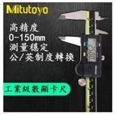 現貨 日本三豐數顯卡尺0-150MM高精度電子數顯游標卡尺