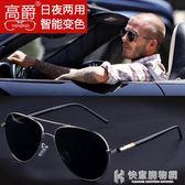 太陽鏡兩用墨鏡變色眼鏡男士偏光男潮釣魚開車司機蛤蟆鏡眼睛墨鏡 快意購物網