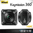 Nikon KeyMission 360...