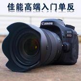 高清長焦照相機原裝 佳能 EOS 80D 18-135mm套機 中高端單反相機 入門數碼相機 igo 免運