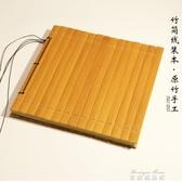 竹簡留言本子復古手記賬本子中國風送禮品創意速寫本繪畫空白本子 麥琪精品屋