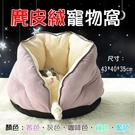 攝彩@麂皮絨寵物窩 中小型貓犬 睡窩睡墊 小孩睡窩床墊 四周溫暖包覆 寵物秋冬保暖床組