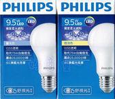 好商量~ 2018新上市 PHILIPS 飛利浦 9.5W 舒視光 LED 燈泡 球泡燈