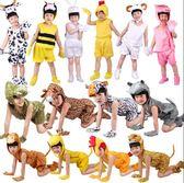 兒童聖誕長袖動物演出衣服小雞山羊兔子小狗熊貓奶牛老虎表演服裝 格蘭小舖