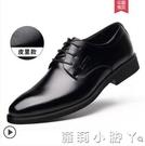 夏季男士商務皮鞋男黑色休閒內增高真皮正裝鏤空透氣男鞋子【蘿莉新品】
