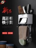 筷子籠 筷壁掛式筷籠子瀝水置物架托家用筷籠筷筒廚房餐具 快速出貨