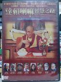 影音專賣店-P01-254-正版DVD-電影【達賴喇嘛 智慧之路】-達賴喇嘛與秘密作者群的世紀對話