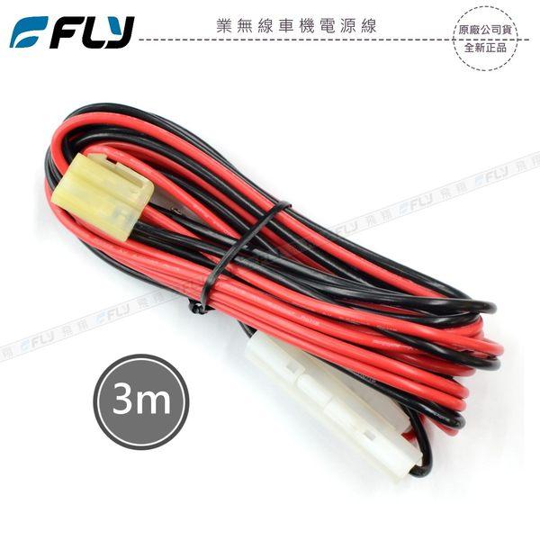 《飛翔無線》FLY 無線電車機電源線 3m〔公司貨〕對講機電頻線 車台機電線 含保險絲 耐高溫可訂製