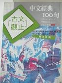 【書寶二手書T8/文學_HCK】中文經典100句-古文觀止_翁淑玲