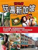 (二手書)搭地鐵玩遍新加坡