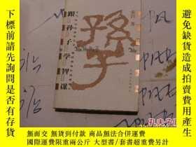 二手書博民逛書店罕見跟孫子學智謀Y28340 宋巖著 中國工人出版社 ISBN: