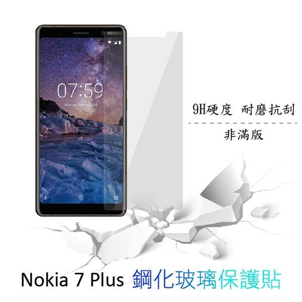NOKIA 6 (2018) / Nokia 7 plus / Nokia 8 Sirocco 9H硬度 鋼化玻璃 保護貼 防刮 防爆 螢幕膜