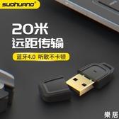 藍芽適配器 USB電腦台式機5.0通用ps4筆記本pc主機音響耳機滑鼠鍵盤打印機外置【快速出貨】