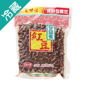 賞味佳小紅豆300g【愛買冷藏】