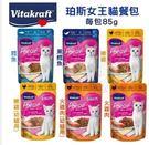 VITA《珀斯女王主食貓餐包》85g 貓餐貓 隨機出貨 效期2020/02