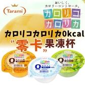日本 TARAMI 達樂美 零卡果凍杯 180g 零卡 0卡 果凍杯 果凍 零卡果凍 蜜柑果凍 白葡萄果凍