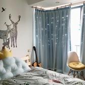 公主風星空星星窗簾北歐雙層遮光現代飄窗臥室客廳LX春季新品
