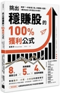 挑出穩賺股的100%獲利公式:專買「一年...
