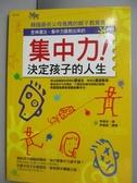 【書寶二手書T7/親子_LNF】集中力,決定孩子的人生_李明杰