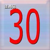 改主圖測試 30