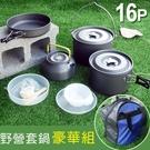 野炊鍋具16件組(5-6人) (贈手提收納袋) 野營套鍋 登山鍋具 戶外鍋具 露營鍋組 戶外鍋組 套鍋組